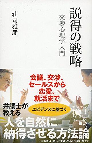説得の戦略 交渉心理学入門 (ディスカヴァー携書)