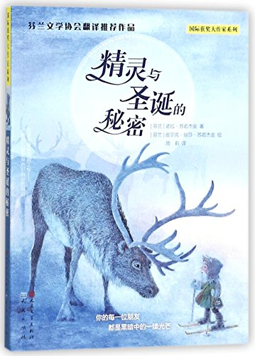 The Secret of Elf and Christmas / International Prize Series (Chinese Edition)