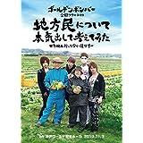 ゴールデンボンバー全国ツアー2019…神戸ワールド記… 【DVD】