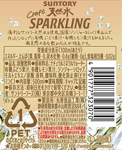 [炭酸水]サントリー天然水クラフトスパークリング無糖ジンジャー500ml×24本