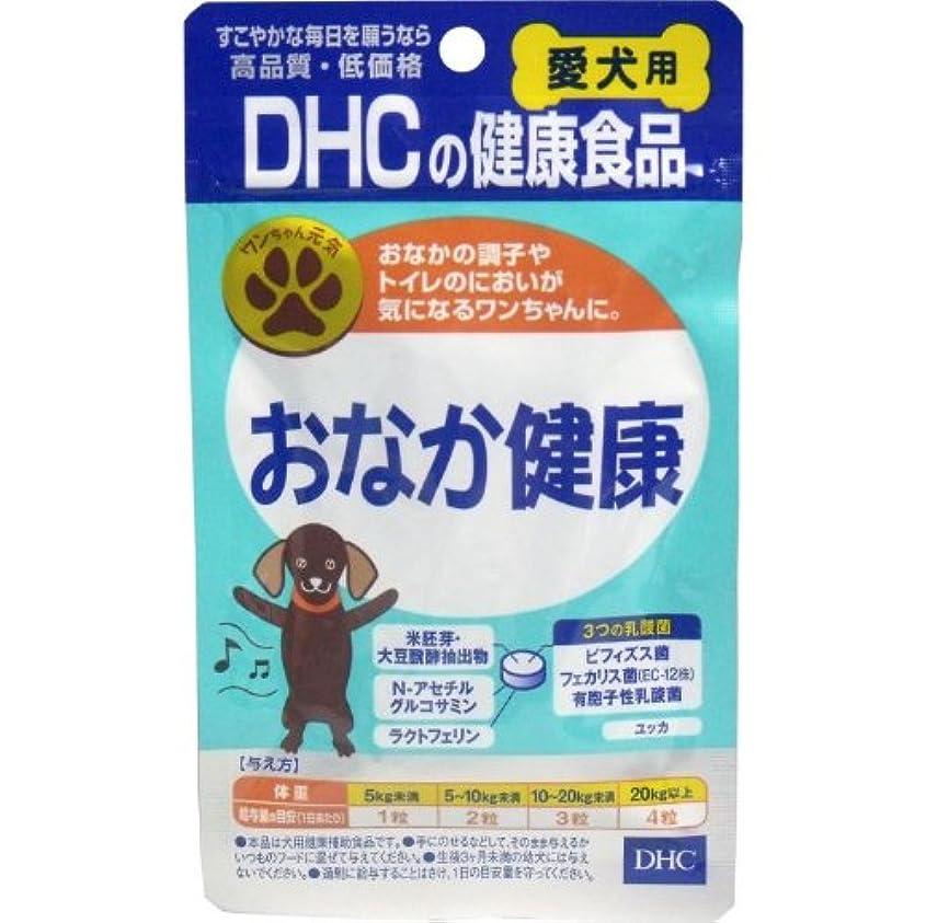 仲介者旋律的厳しいDHC 愛犬用 おなか健康 60粒入 【4個セット】