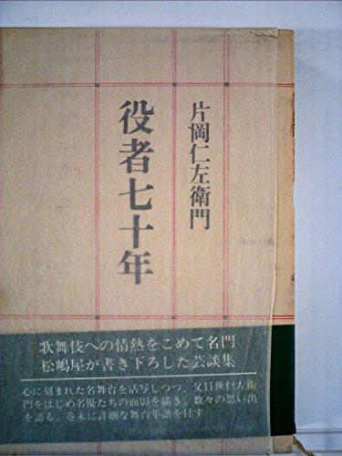 役者七十年 (1976年)