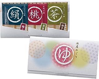 湯屋めぐり 三ツ折(3包入)【B倉庫】
