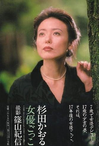 杉田かおる 女優ごっこ