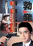 新・第三の極道[DVD]