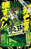 双亡亭壊すべし(3)【期間限定 無料お試し版】 (少年サンデーコミックス)