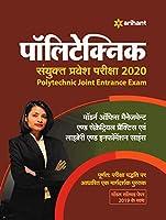 Polytechnic Sanyukat Parvesh Pariksha 2020