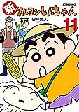新クレヨンしんちゃん(11) (アクションコミックス)