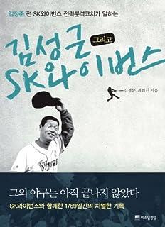 Kim Seong Geun and SK Wyverns (Korean Edition)