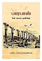 Barabbas (Tamil)