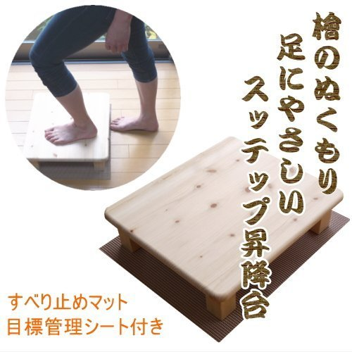 檜のステップ昇降台(室内で簡単運動DVD付/昇降運動管理シート付/日本製木製踏み台)