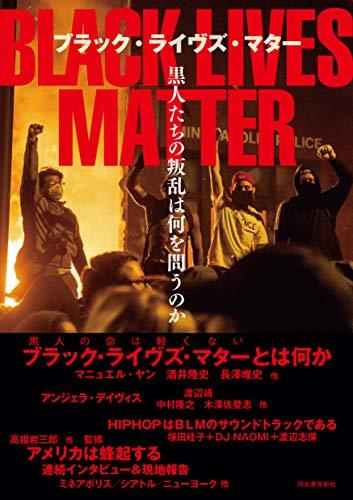 BLACK LIVES MATTER: 黒人たちの叛乱は何を問うのか