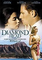 ダイヤモンド・ヘッド [DVD]