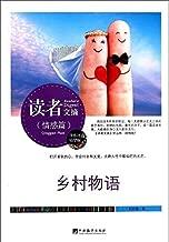 Reader's digest: rural monogatari (essence)(Chinese Edition)