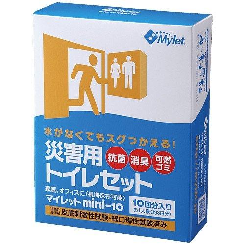 ニッタン株式会社 NITTAN 防災グッズ 簡易トイレ マイレット mini 10 (非常用簡易 トイレ 非常用 災害用)