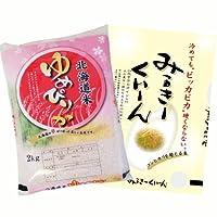 【精米】 北海道産ゆめぴりか2kg×茨城県産ミルキークイーン2kg 食べ比べセット 令和2年産 新米