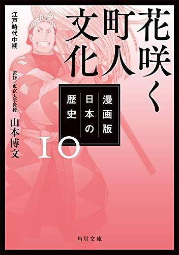 漫画版 日本の歴史 10 花咲く町人文化 江戸時代中期 (角川文庫)