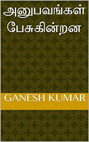 அனுபவங்கள் பேசுகின்றன (Tamil Edition)
