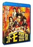 コドモ警察 Blu-ray BOX image