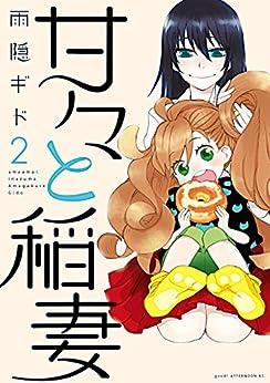[雨隠ギド]の甘々と稲妻(2) (アフタヌーンコミックス)