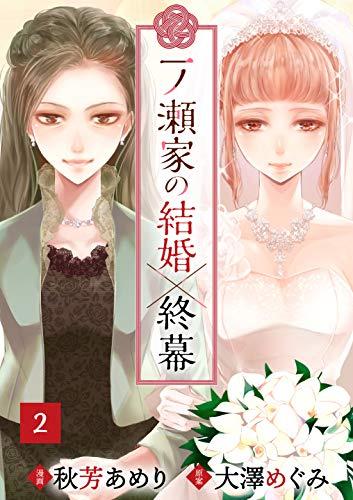 一ノ瀬家の結婚×終幕(2) (コイバナ)
