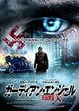 ガーディアン・エンジェル 洗脳捜査X[DVD]