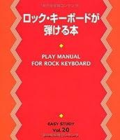EASY STUDY 20 ロック・キーボードが弾ける本