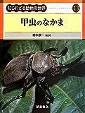 甲虫のなかま (知られざる動物の世界)