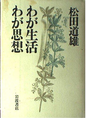 Waga seikatsu waga shisō (Japanese Edition)