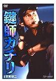鍵師カチリ[DVD]