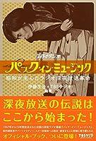 パック・イン・ミュージック 昭和が生んだラジオ深夜放送革命