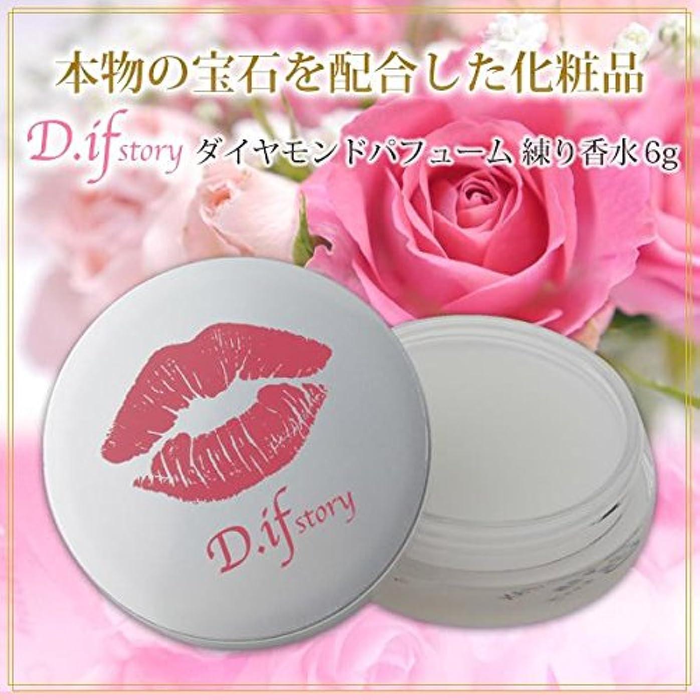 ノーブル乙女アームストロング本物の宝石を配合した化粧品!D.ifstory (ディフストーリー) ダイヤモンドパフューム 練り香水 6g【人気 おすすめ 】