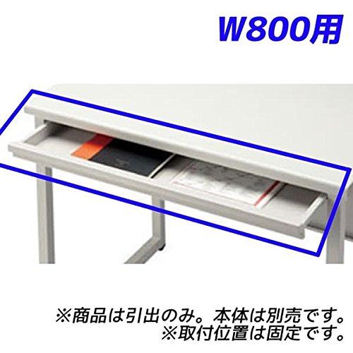 FIRST-G 引出セット GT机用 W800mm用 GT-800HS