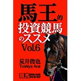 馬王的投資競馬のススメ Vol.6 (「競馬最強の法則WEB」ブックス)