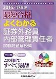 2016/17年版 最短合格 よくわかる証券外務員内部管理責任者試験問題解説集(CD-ROM付)