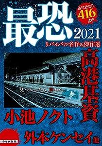 最恐 2021 (ヤングキングベスト)
