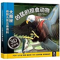 大揭秘最酷3D儿童立体百科-凶猛的掠食动物
