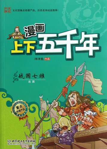 Seven Powers in the Warring States Period (Warring States) (Chinese Edition)