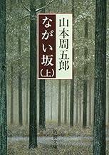 表紙: ながい坂(上)   山本周五郎