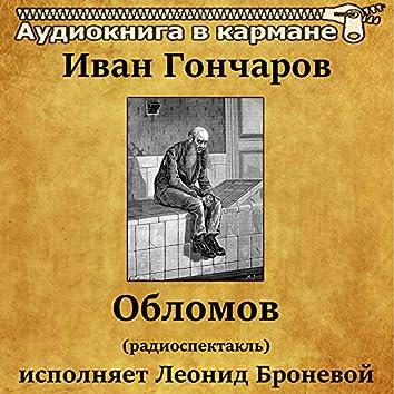 Иван Гончаров - Обломов (радиоспектакль)