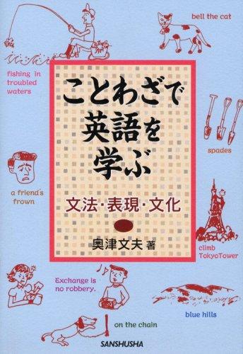 ことわざで英語を学ぶ 文法・表現・文化