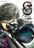 Sエス―最後の警官―(3) (ビッグコミックス)