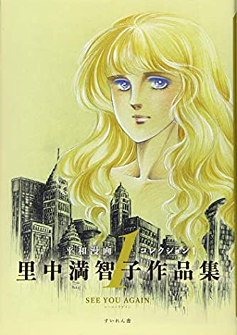 里中満智子作品集 1 SEE YOU AGAIN (平和漫画コレクション)