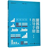 居民自治指导手册(第二版)