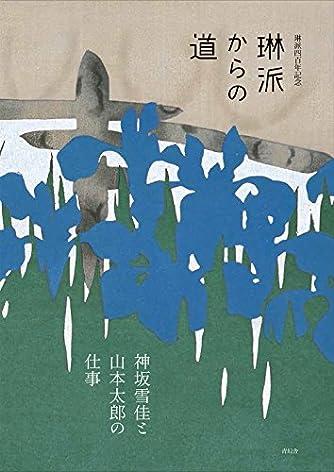 神坂雪佳と山本太郎の仕事 - 琳派400年記念 琳派からの道