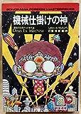機械仕掛けの神―黄金の50年代SF傑作選 (ソノラマ文庫―海外シリーズ)