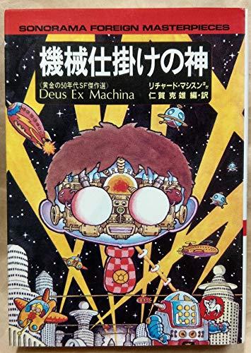 機械仕掛けの神―黄金の50年代SF傑作選 (ソノラマ文庫―海外シリーズ)の詳細を見る