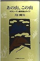 あの山、この山―サラリーマン週末登山ライフ (MY BOOKS)