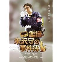 Aibo Shirizu Kanshiki Yonezawa Mamoru no Jikenbo - 映画ポスター - 11 x 17