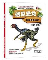 遇见恐龙 发现肉食恐龙